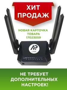 SM-Link / Роутер WI-FI AP-Link WE3826