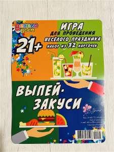 """Игра для проведения веселого праздника 21+ """"Выпей-Закуси"""", АВ-Принт"""