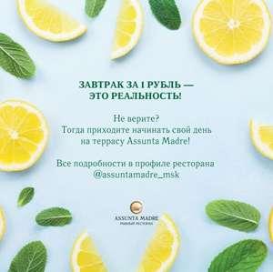 [МСК] Завтраки за 1 рубль при покупке напитка в ресторане Assunta Madre