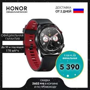 Смарт часы Honor Watch Magic на Tmall