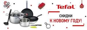 Скидки на сковороды Tefal, напр, блинница Tefal 04165522