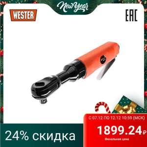 Трещотка пневматическая WESTER RS-10