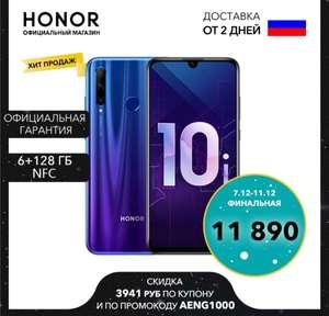 Смартфон Honor 10i, 6/128 Gb, NFC, гарантия