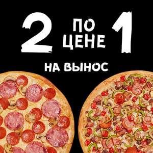 2 пиццы по цене одной, на вынос