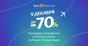 Распродажа от авиакомпании Аэрофлот на Яндекс Путешествия