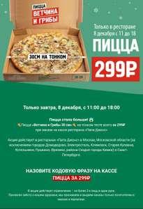 Пицца «Ветчина и Грибы 30 см»