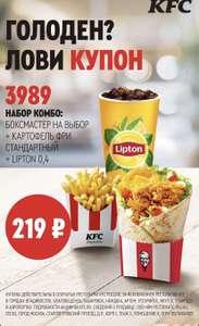 Боксмастер + картошка фри + Липтон