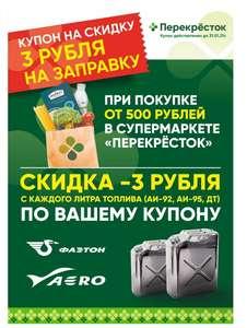 Купон на скидку 3 рубля с литра топлива при покупке от 500 рублей
