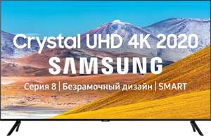 "Телевизор SAMSUNG UE50TU8000UXRU, 50"", Ultra HD 4K"