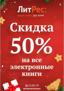 Скидка 50% на ЛитРес