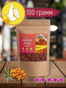 Вяленые ягоды облепихи 100 грамм