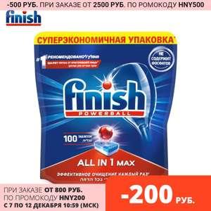 Таблетки для посудомоечной машины FINISH All in1 Max 100 шт. на TMALL