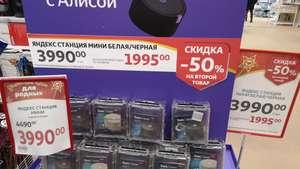 [Казань] При покупке двух Яндекс станций мини, вторая за 1995Р (первая за 3990Р)