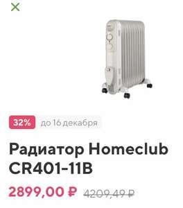 Радиатор Homeclub CR401-11B