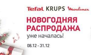 Новогодняя Распродажа Tefal, Krups, Moulinex