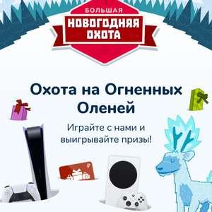 Новогодняя Охота на Огненных Оленей: выиграй PS5, XBOX Series S и 380 других призов!