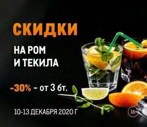 Ром и текила со скидкой 30% при покупке от 3х бутылок в METRO