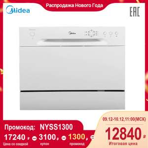 Посудомоечная машина Midea MCFD-0606, 6 комплектов и 6 программ