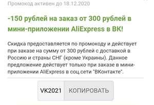 Aliexpress промокод 150 от 300 рублей в приложении VK (для новых)