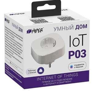 Умная розетка HIPER IoT P03 (HI-P03)