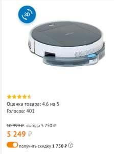 Робот-пылесос DEXP mmb-300