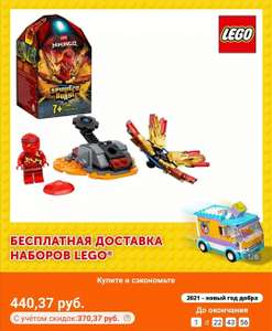LEGO Ninjago 70685 Шквал Кружитцу — Коул (доставка plus из РФ на Tmall и -10% монетами)