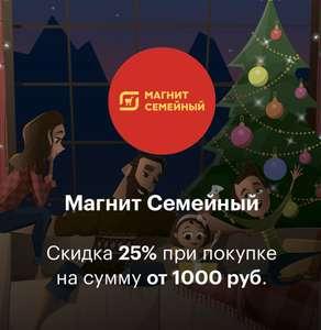 Скидка 25% при покупке от 1000₽ с 11.12 по 15.12 в Магнит Семейный