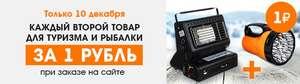 Каждый второй товар для туризма и рыбалки за 1 рубль в Галамарт