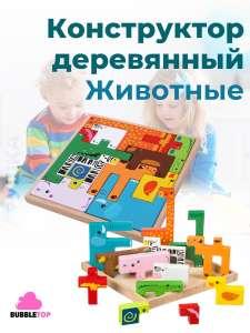 Bubbletop / Конструктор деревянный игрушка Животные 3D пазл. (2 по цене 1)