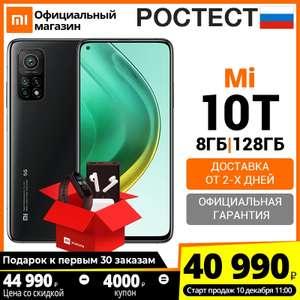 Смартфон Xiaomi MI 10T 8/128 (в комплекте mi band 5, power bank и wireless наушники)