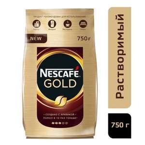 Кофе Nescafe Gold растворимый 750 гр. (из Metro)