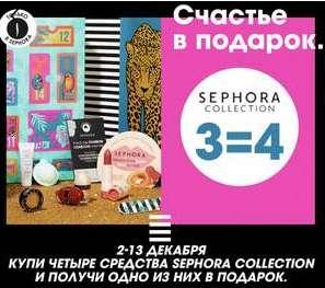 Акция 3=4 на средства Sephora collection (4 средства покупаешь, 1 из них в подарок)