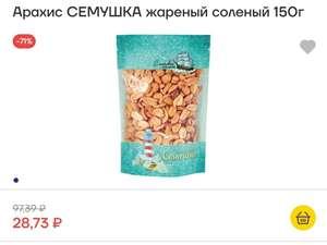 [Челябинск] Арахис Семушка жареный соленый 150 г