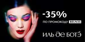 -35% на все, кроме брендов-исключений