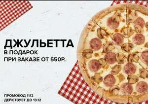 Пицца Джульетта 30см бесплатно при заказе от 550р в Pizza Hut (в приложении)