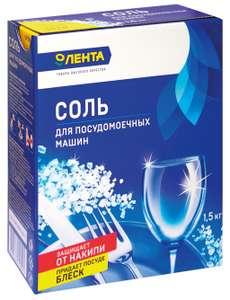 Соль для посудомоечных машин Лента 1.5кг