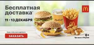 Бесплатная доставка из McDonald's при заказе от 799₽