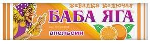 Жевательные конфеты Сладкая сказка Баба Яга апельсин 48 шт.