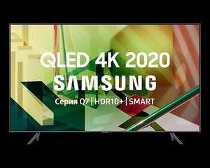 """Телевизор QLED Samsung QE55Q70TAU 55"""", 4K, 120Гц, hdmi 2.1 + 3000 бонусов по подписке плюс"""