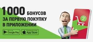 1000 бонусов за первую покупку через приложение от 5000 рублей