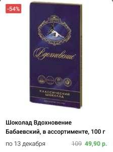 Шоколад Вдохновение 100 г