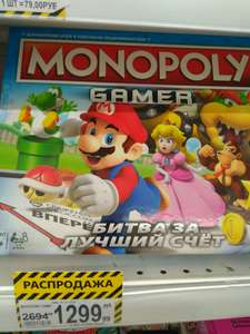 [не везде] Настольная игра Монополия Hasbro Геймер