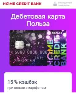 Кэшбэк 15% (макс. 1500₽) при оплате смартфоном картой Польза ХКБ
