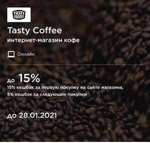 Кэшбэк 15% на первый заказ кофе и 5% на следующие по карте МИР в Tasty Coffee