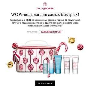 Первые 50 покупателей в 18:00 каждый день при покупке от 8000₽ получат в подарок косметичку и 5 миниатюр средств ухода и макияжа Clarins