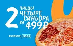 2 пиццы Четыре Синьора 30 см на тонком тесте по цене 1 в Ollis