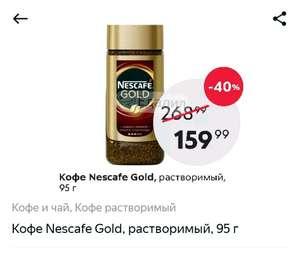 [СПб] Кофе Nesсafe 40% скидка