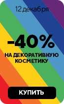 Улыбка радуги. 40% на декоративную косметику