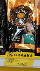 [Уфа] Кофе в зернах Черная карта, 250 гр.