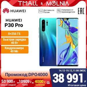 Смартфон Huawei P30 Pro 8+256 Гб с TMALL (14.12-19.12)